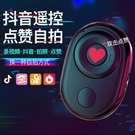 PZOZ手機藍牙自拍遙控器相機拍攝蘋果安卓華為通用無線 『洛小仙女鞋』