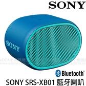 SONY SRS-XB01 藍色 防水藍芽喇叭 (免運 台灣索尼公司貨) EXTRA BASS 藍 迷你 無線喇叭