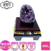 【A1寶石】頂級巴西天然小紫晶鎮/陣《490g》同烏拉圭紫晶洞功效(加贈五行水晶木座V-14)