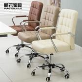 辦公椅 辦公椅簡約電腦椅家用會議椅職員弓形學生椅宿舍麻將升降旋轉椅子