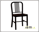 {{ 海中天休閒傢俱廣場 }} 降價優惠 餐椅系列 海軍仿舊餐椅-黑(限量7張)