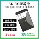 【刀鋒】BL-5C鋰電池 全新0循環 現貨 插卡音箱 老人機 藍牙喇叭 MP3 MP4 收音機