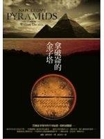 二手書博民逛書店 《拿破崙的金字塔-Teller》 R2Y ISBN:9866702294│威廉.迪特里奇