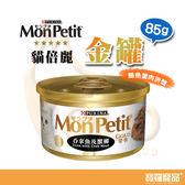 貓倍麗金罐鮪魚蟹肉拼盤85g【寶羅寵品】