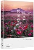 日本絕美花風景:200+日本人才知道的四季賞花祕境【城邦讀書花園】
