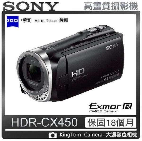 加贈原廠FV50A電池 SONY HDR-CX450 數位攝影機 公司貨 再送32G卡+專用FV70電池+原廠包+專用座充