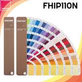 美國製造 PANTONE 色彩指南 【color guide】FHIP110N (2310色) 兩本裝