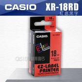 CASIO 卡西歐 專用標籤紙 色帶 18mm XR-18RD1/XR-18RD 紅底黑字 (適用 KL-170 PLUS KL-G2TC KL-8700 KL-60)