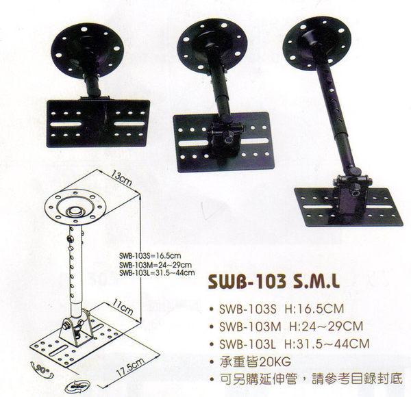 《名展影音》Outstanding SWB-103喇叭吊架 壁掛式