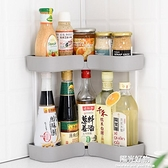 廚房置物架雙層轉角衛生間塑膠落地收納架多層調味料儲物架調料架 NMS陽光好物