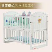 嬰兒床實木寶寶歐式白色多功能拼接大床邊搖籃bb睡新生兒童帶蚊帳igo   蜜拉貝爾