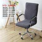 加厚辦公椅套電腦轉椅椅套連體彈力老板椅子套會議室座位轉椅套罩 小山好物