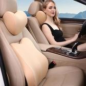 汽車腰靠汽車車用靠枕座椅枕頭車載車內用品記憶棉頸枕車枕腰靠LX 嬡孕哺