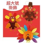 【BlueCat】感恩節DIY手做火雞造型紙盤吊飾 掛飾 材料包