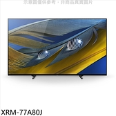 SONY索尼【XRM-77A80J】77吋OLED 4K電視