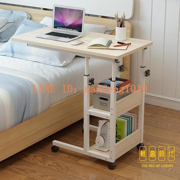 升降可移動床邊桌家用筆記本電腦桌臥室懶人桌床上書桌【轻奢时代】