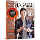 Dear,MASA請你來喝湯(一起來品嘗清甜的蔬菜湯.海鮮湯.味噌湯與醇厚鮮美的