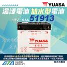 【久大電池】YUASA 湯淺機車電瓶 51913 BMW重機電池 R1100RS RT R1100GS