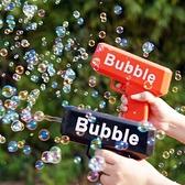 電動吹泡泡機少女心ins網紅女孩兒童手持泡泡槍全自動不漏水玩具 童趣屋 免運
