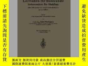 二手書博民逛書店Leitfaden罕見Fur Baukunde Insbesondere Fur StahlbauY40570