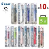 PILOT百樂 PBKHDF1SFN 健握4+1多功能筆 日本製 /一袋5支入 (定350) Dr.GRIP 4+1健握筆
