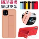 隱形磁吸 變型支架 手機殼 糖果色 iPhone 12 蘋果手機殼 全包邊軟殼 防摔殼 保護殼