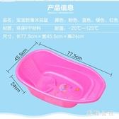 花樣寶貝嬰兒洗澡盆新生兒用品可坐躺通用大號加厚兒童寶寶沐浴桶TT654『美鞋公社』