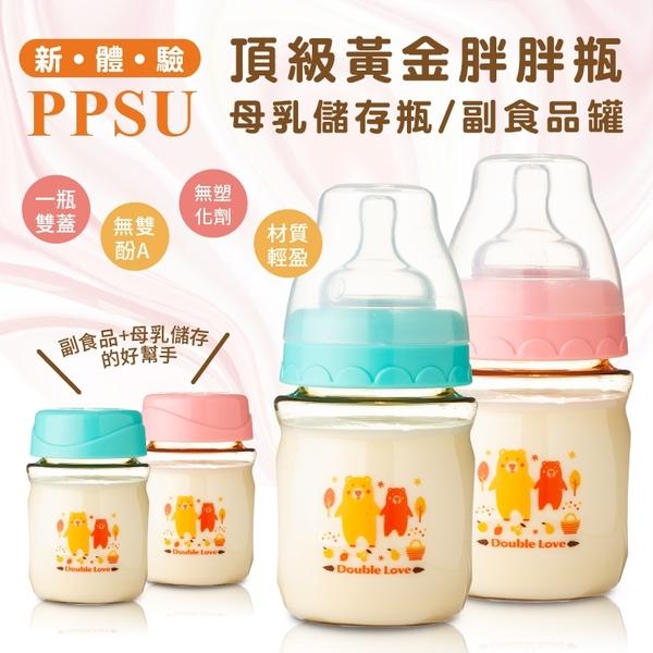 限搶奶瓶新上市 (二支組)台灣製PPSU 嬰兒奶瓶 母乳儲存瓶 副食品罐 可銜接 AVENT吸乳器【EA0056-B】