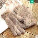 手套女冬可愛學生冬季保暖加絨仿貂絨加厚觸屏毛線冬天騎行