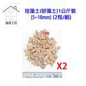 珪藻土(矽藻土顆粒)1公斤裝(5~10mm) 2包/組