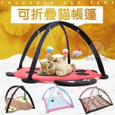 可折疊貓帳蓬 貓帳棚 貓床 貓窩 貓玩具 貓樂園 貓睡墊 鈴鐺球 貓抓老鼠 幼兒玩具床
