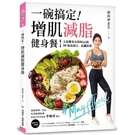 一碗搞定增肌減脂健身餐(人氣健身女孩May的50道高蛋白.高纖料理餐餐簡單.美味