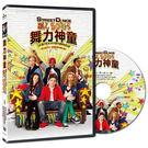 舞力神童DVD