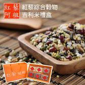 紅藜阿祖.紅藜綜合穀物吉利米禮盒﹍愛食網