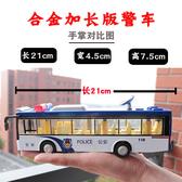 遙控車 警車巴士合金車模 兒童玩具聲光回力警察公交【快速出貨八五折】