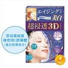 日本Kracie肌美精深層美白3D立體面膜(4入) [52017]