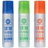 【奇奇文具】【雄獅】HG/50-1膠水 50c.c (1盒24瓶)