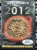 挖寶二手片-P07-087-正版DVD*電影【2012馬雅末日預言】-