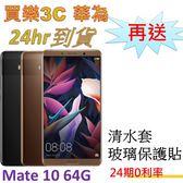 Huawei Mate 10 手機 64G,送 清水套+玻璃保護貼,24期0利率,華為 雙卡機