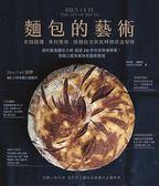 麵包的藝術:老麵麵種、食材應用、揉麵技法與長時間低溫發酵:紐約最強麵包大師 超..