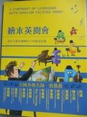【書寶二手書T3/語言學習_NLV】繪本英閱會:讓英文繪本翻轉孩子的閱讀思維_戴逸群