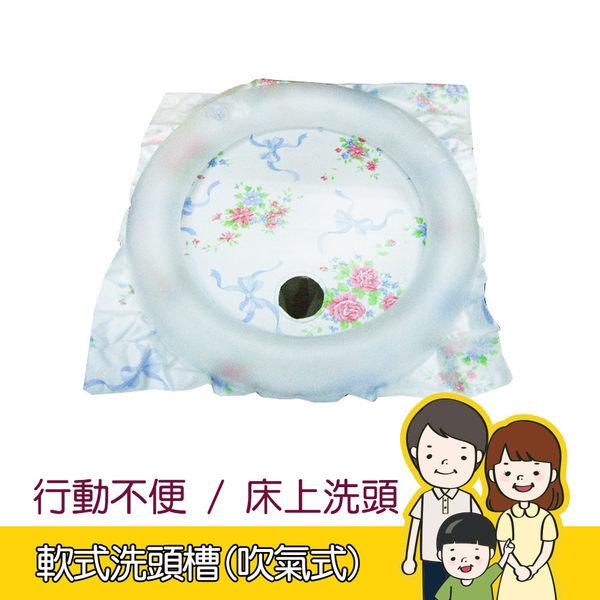 軟式洗頭槽(吹氣式) 長期臥床行動不便 / 床上洗頭