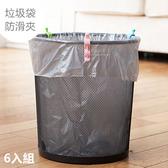 創意波浪型垃圾袋防滑夾 6入組 防掉夾 垃圾桶 固定夾