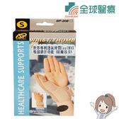 璟茂肢體護具(未滅菌) SP-208  拇指手腕支撐護套