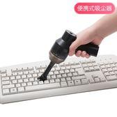 日本迷你桌面吸塵器家用小型手持式強力靜音便攜式家務清潔除塵機