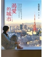 二手書博民逛書店 《渴愛的城市》 R2Y ISBN:9573327740