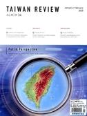 TAIWAN REVIEW(英文台灣評論月刊)1-2月號/2020