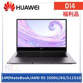 【福利品】 HUAWEI MateBook D14 14吋 筆電 (AMD R5 3500U/8G/512SSD/W10)