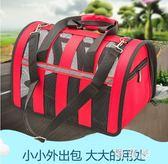 貓包外出便攜手提包背包狗外出包小型犬幼犬斜挎包寵物外出包用品 QG28609『優童屋』