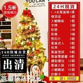 新北市現貨 聖誕樹1.5米豪華加密聖誕節商城裝飾套餐繽紛小聖誕樹桌面擺飾 裝飾品 下單隔日達